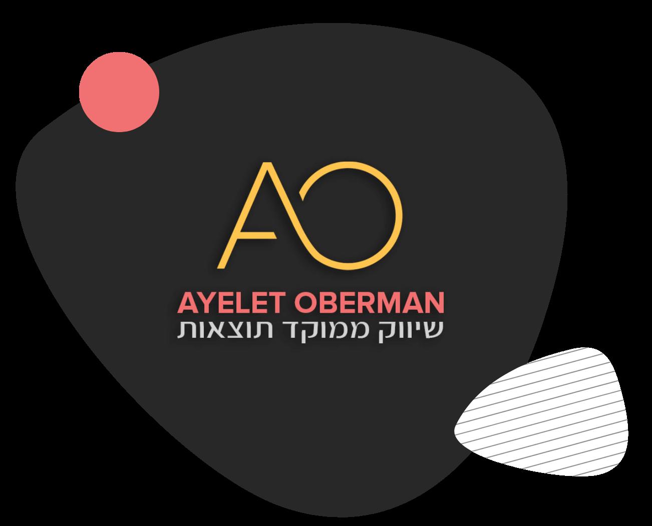 איילת אוברמן - שיווק ממוקד תוצאות